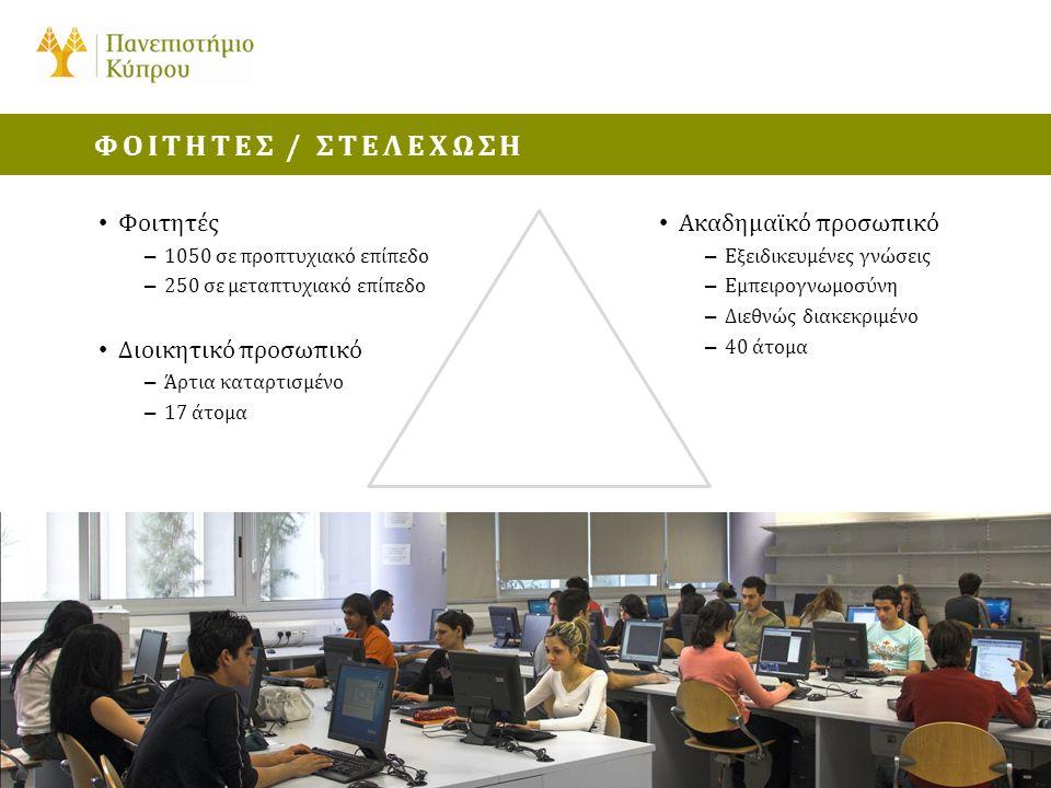 ΦΟΙΤΗΤΕΣ / ΣΤΕΛΕΧΩΣΗ Φοιτητές Διοικητικό προσωπικό