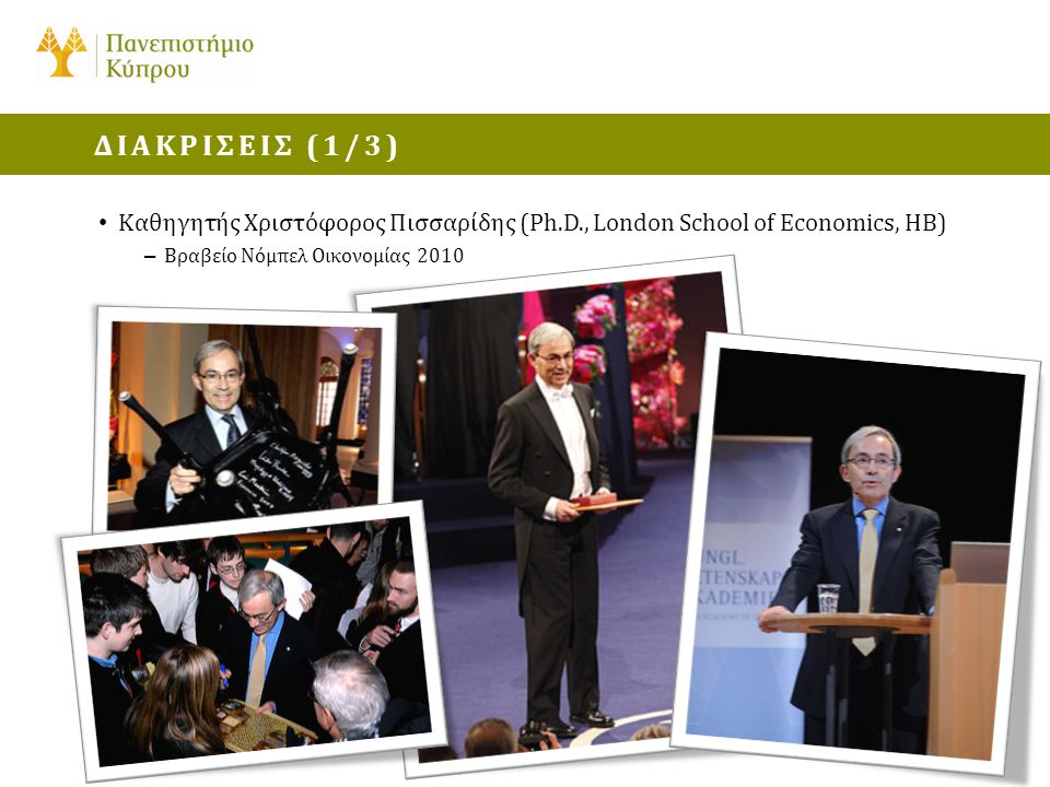 ΔΙΑΚΡΙΣΕΙΣ (1/3) Καθηγητής Χριστόφορος Πισσαρίδης (Ph.D., London School of Economics, ΗΒ) Βραβείο Νόμπελ Οικονομίας 2010.