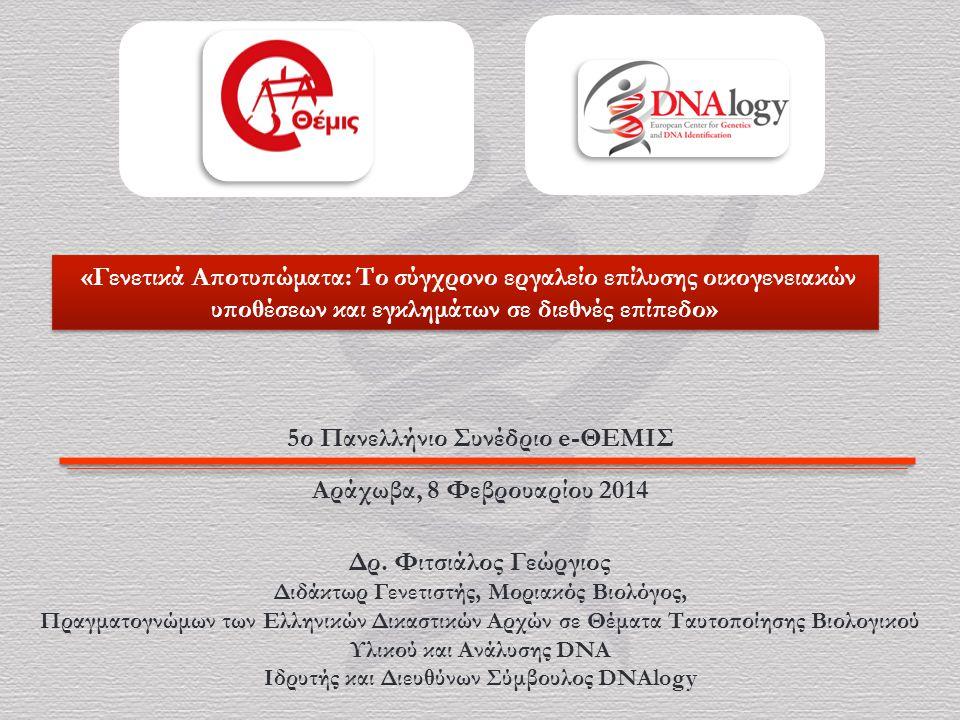 5ο Πανελλήνιο Συνέδριο e-ΘΕΜΙΣ