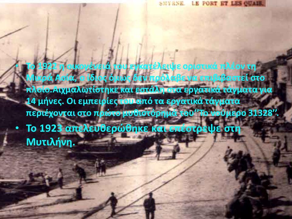 Το 1923 απελευθερώθηκε και επέστρεψε στη Μυτιλήνη.
