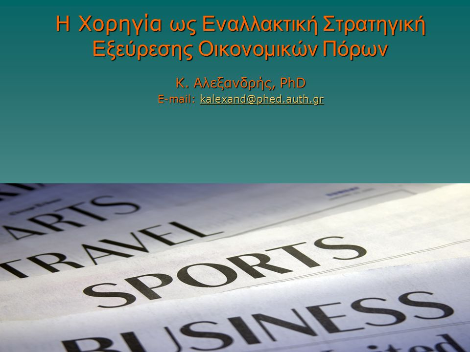 E-mail: kalexand@phed.auth.gr