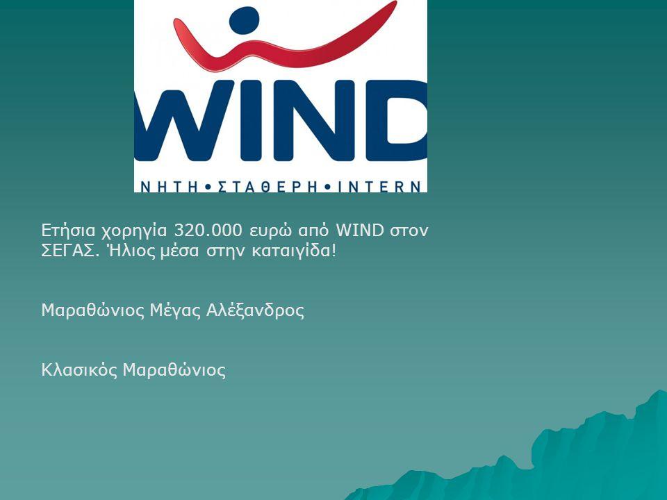 Ετήσια χορηγία 320. 000 ευρώ από WIND στον ΣΕΓΑΣ