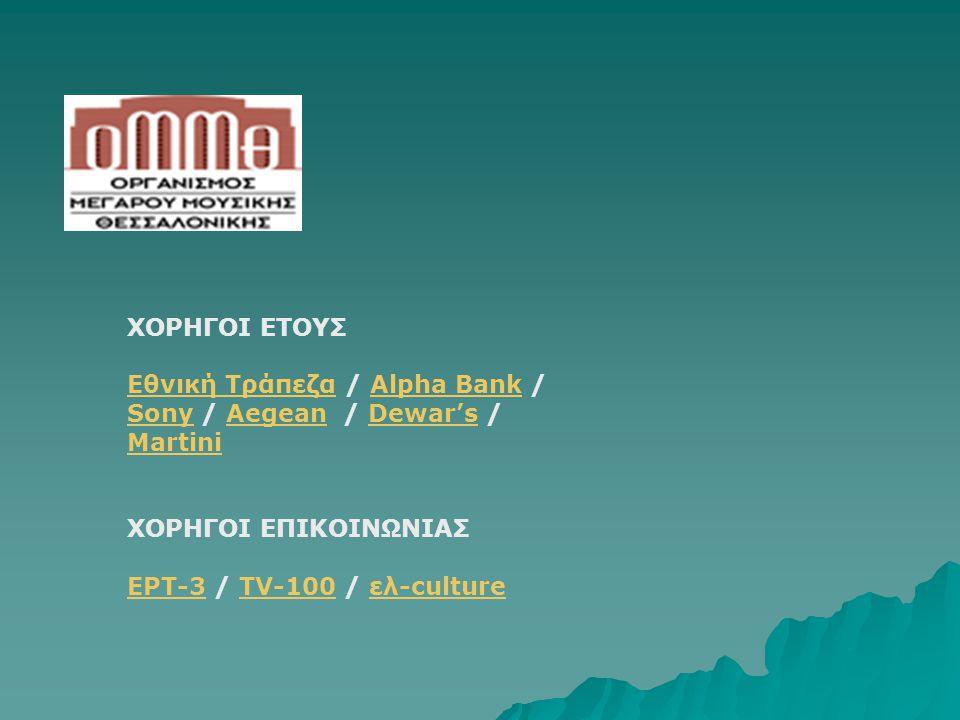 ΧΟΡΗΓΟΙ ΕΤΟΥΣ Εθνική Τράπεζα / Alpha Bank / Sony / Aegean / Dewar's / Martini