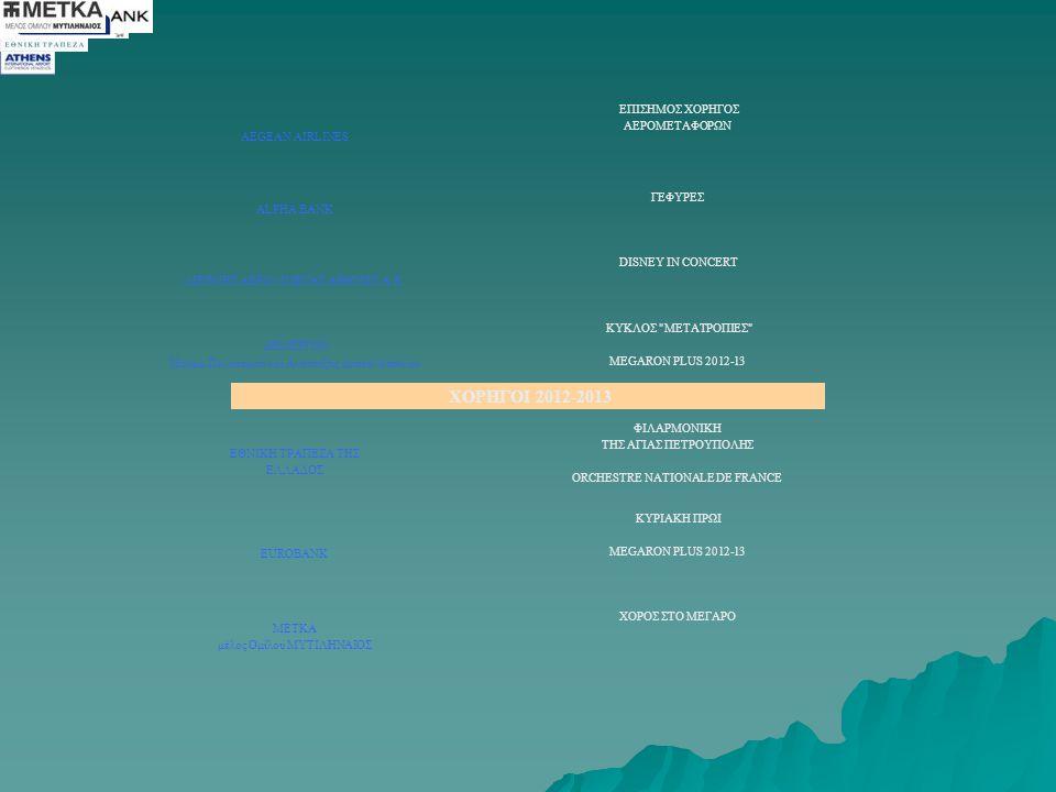ΧΟΡΗΓΟΙ 2012-2013 AEGEAN AIRLINES ΕΠΙΣΗΜΟΣ ΧΟΡΗΓΟΣ ΑΕΡΟΜΕΤΑΦΟΡΩΝ