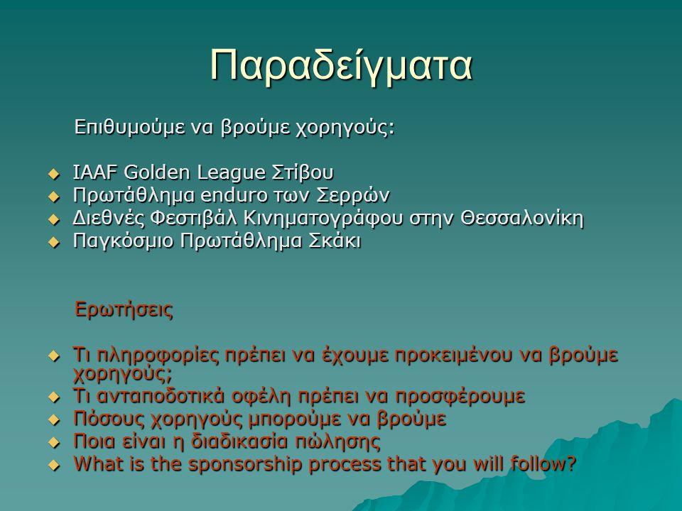 Παραδείγματα Επιθυμούμε να βρούμε χορηγούς: IAAF Golden League Στίβου