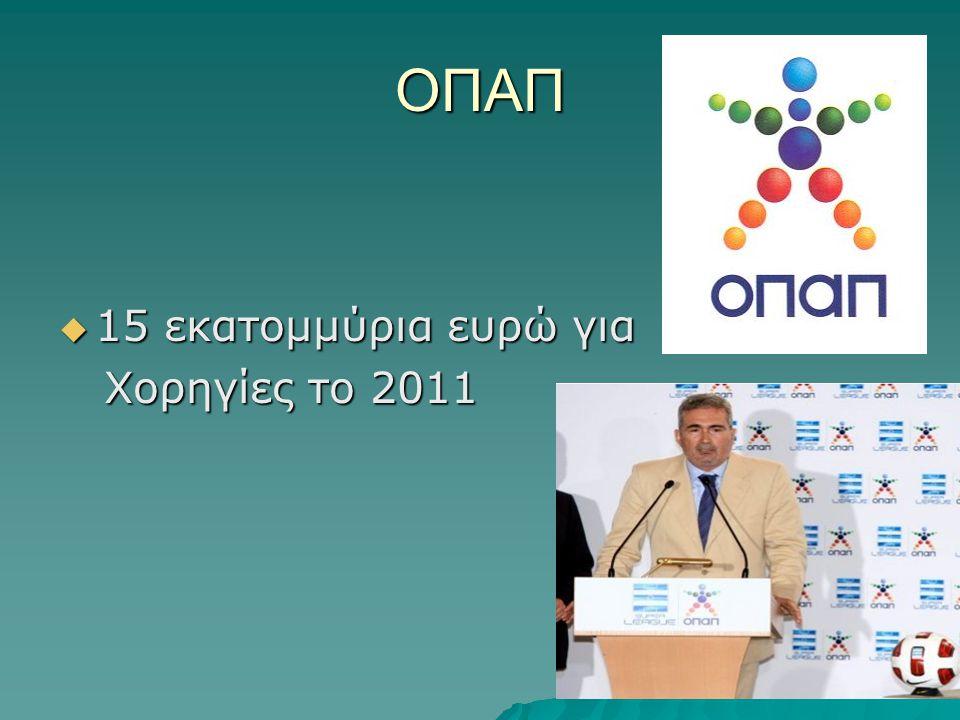 ΟΠΑΠ 15 εκατομμύρια ευρώ για Χορηγίες το 2011