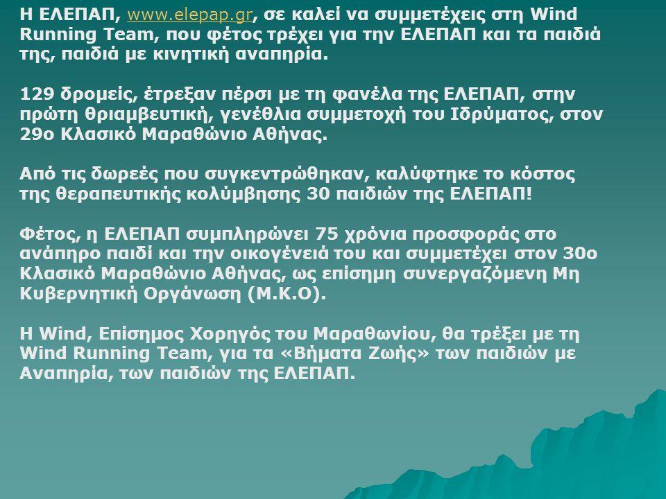 Η ΕΛΕΠΑΠ, www.elepap.gr, σε καλεί να συμμετέχεις στη Wind Running Team, που φέτος τρέχει για την ΕΛΕΠΑΠ και τα παιδιά της, παιδιά με κινητική αναπηρία.