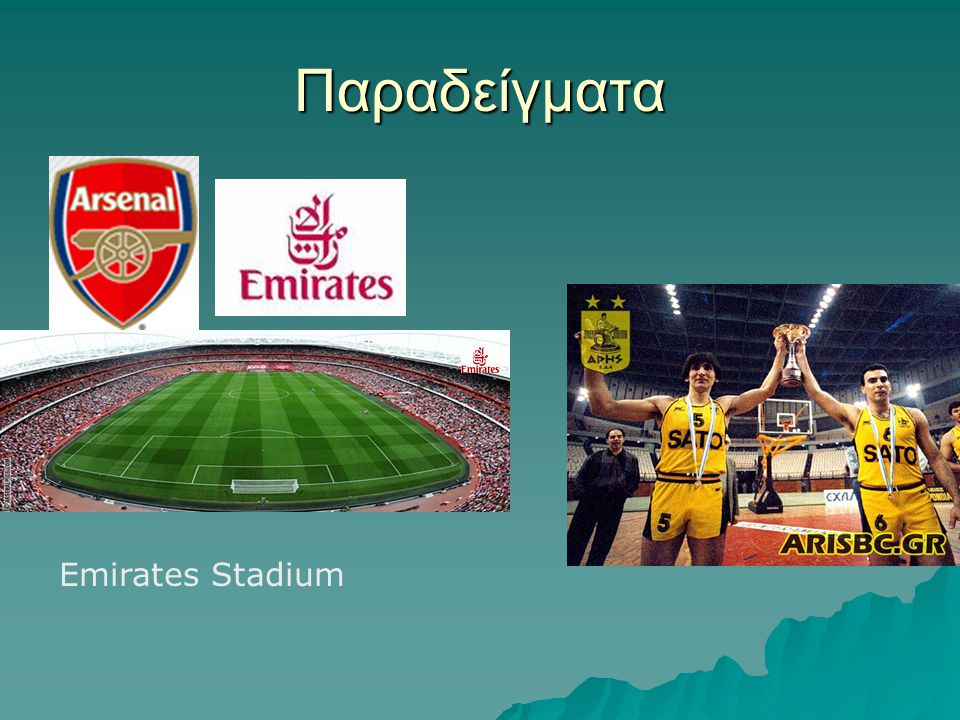 Παραδείγματα Emirates Stadium