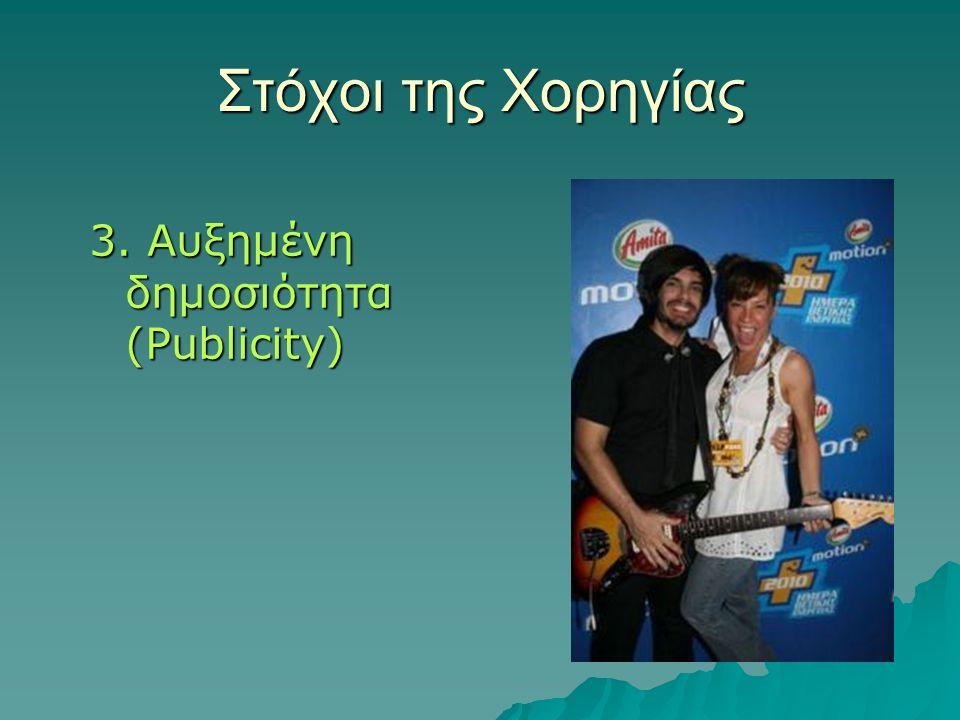 Στόχοι της Χορηγίας 3. Αυξημένη δημοσιότητα (Publicity)