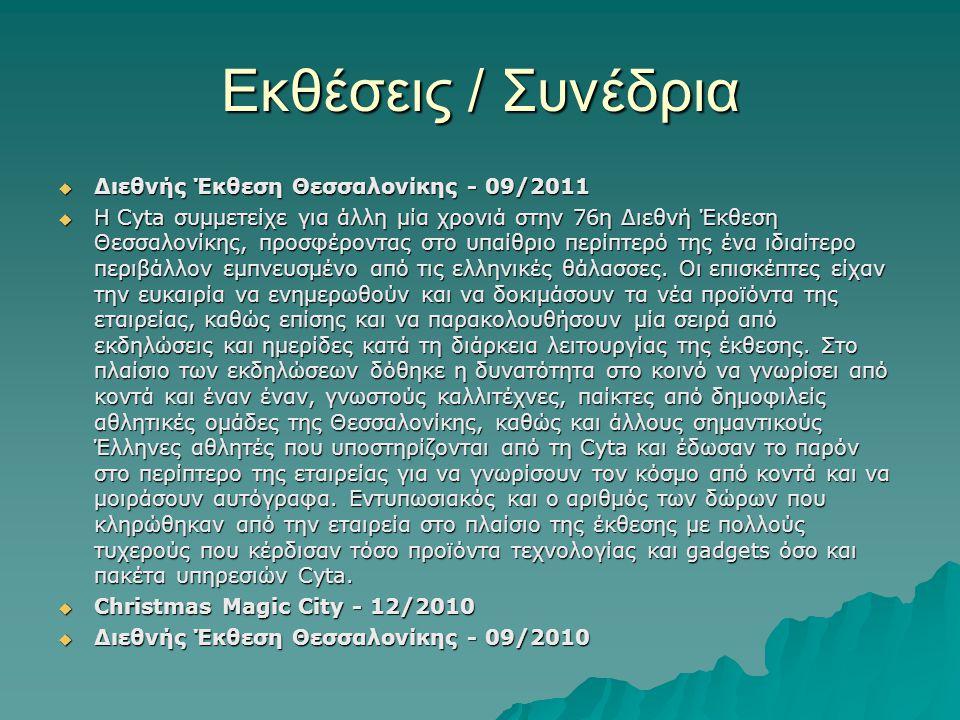 Εκθέσεις / Συνέδρια Διεθνής Έκθεση Θεσσαλονίκης - 09/2011