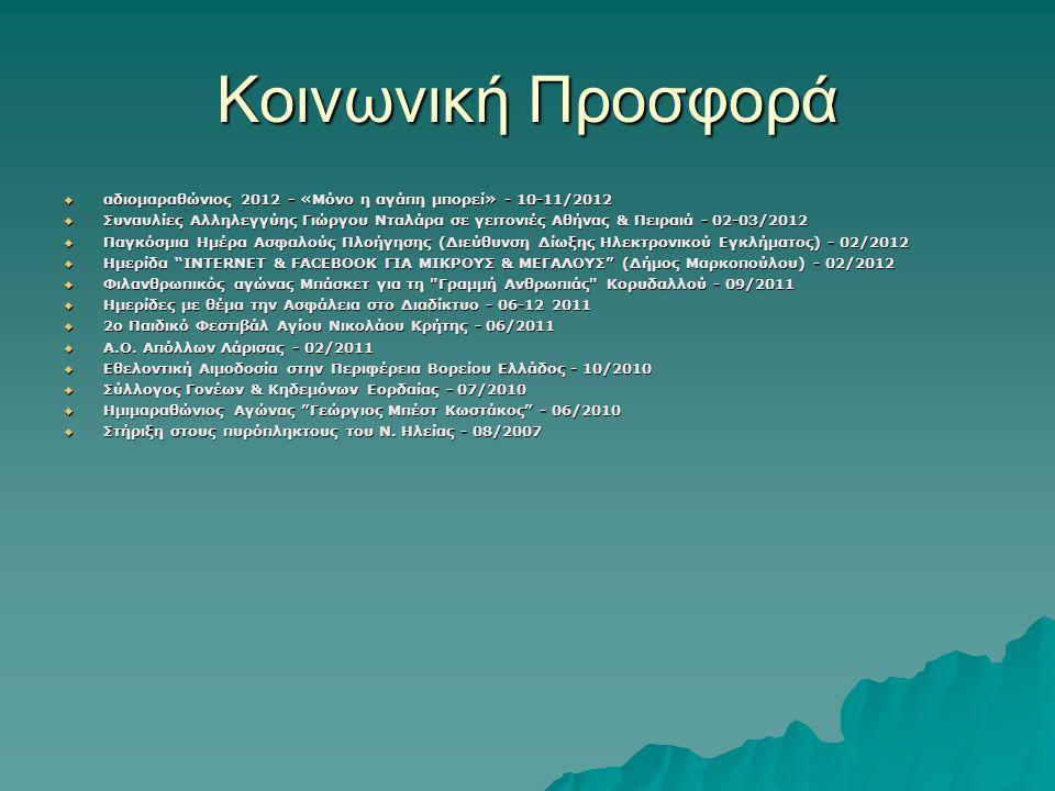 Κοινωνική Προσφορά αδιομαραθώνιος 2012 - «Μόνο η αγάπη μπορεί» - 10-11/2012.