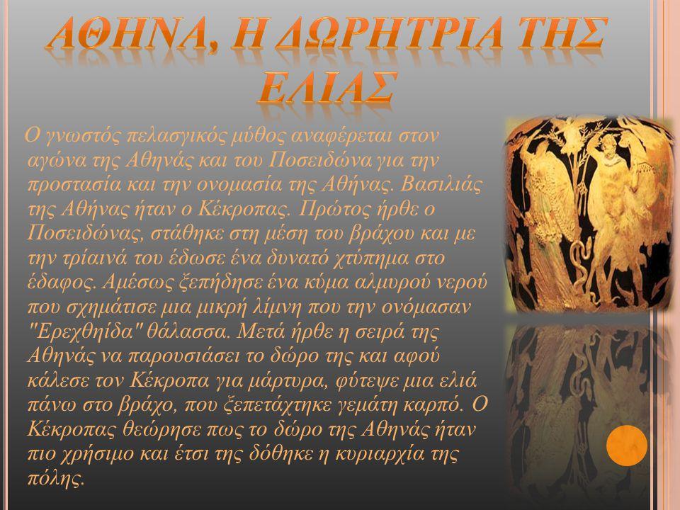 Αθηνα, η δωρητρια τησ ελιασ