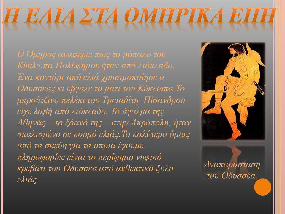 Αναπαράσταση του Οδυσσέα.