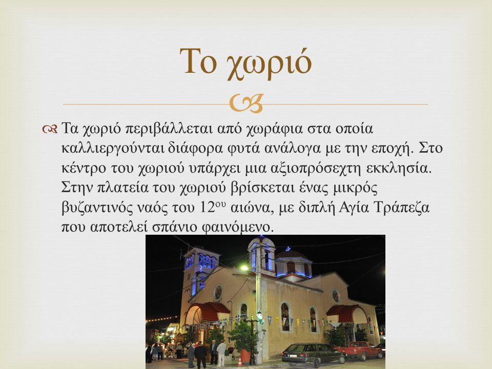 Το χωριό