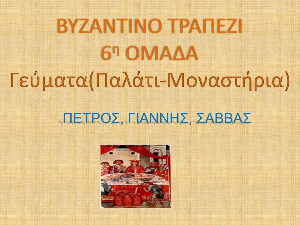ΒΥΖΑΝΤΙΝΟ ΤΡΑΠΕΖΙ 6η ΟΜΑΔΑ Γεύματα(Παλάτι-Μοναστήρια)