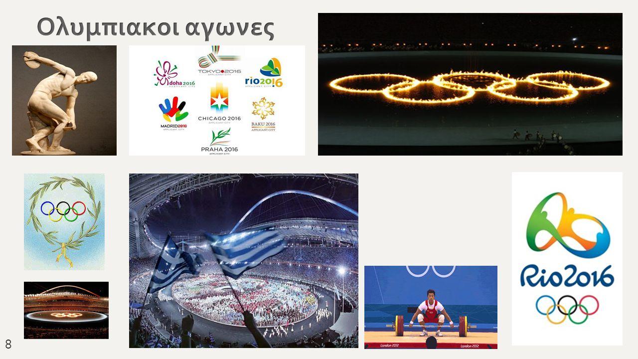 Ολυμπιακοι αγωνες 8