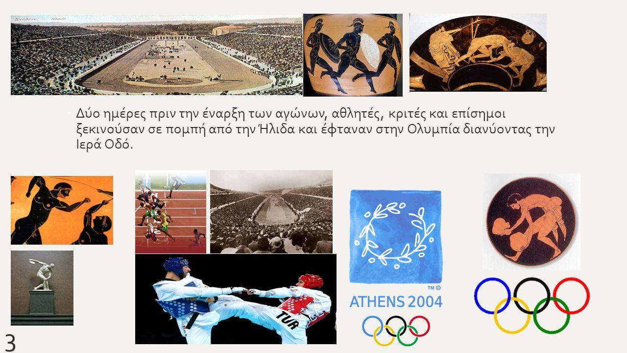 Δύο ημέρες πριν την έναρξη των αγώνων, αθλητές, κριτές και επίσημοι ξεκινούσαν σε πομπή από την Ήλιδα και έφταναν στην Ολυμπία διανύοντας την Ιερά Οδό.