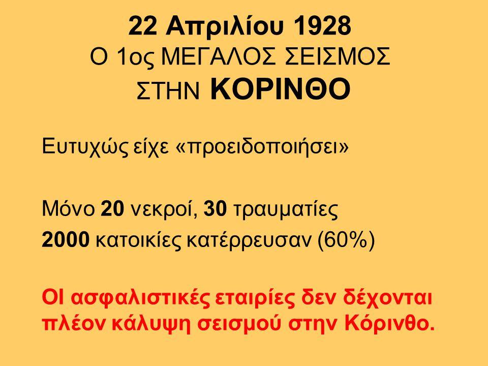 22 Απριλίου 1928 Ο 1ος ΜΕΓΑΛΟΣ ΣΕΙΣΜΟΣ ΣΤΗΝ ΚΟΡΙΝΘΟ