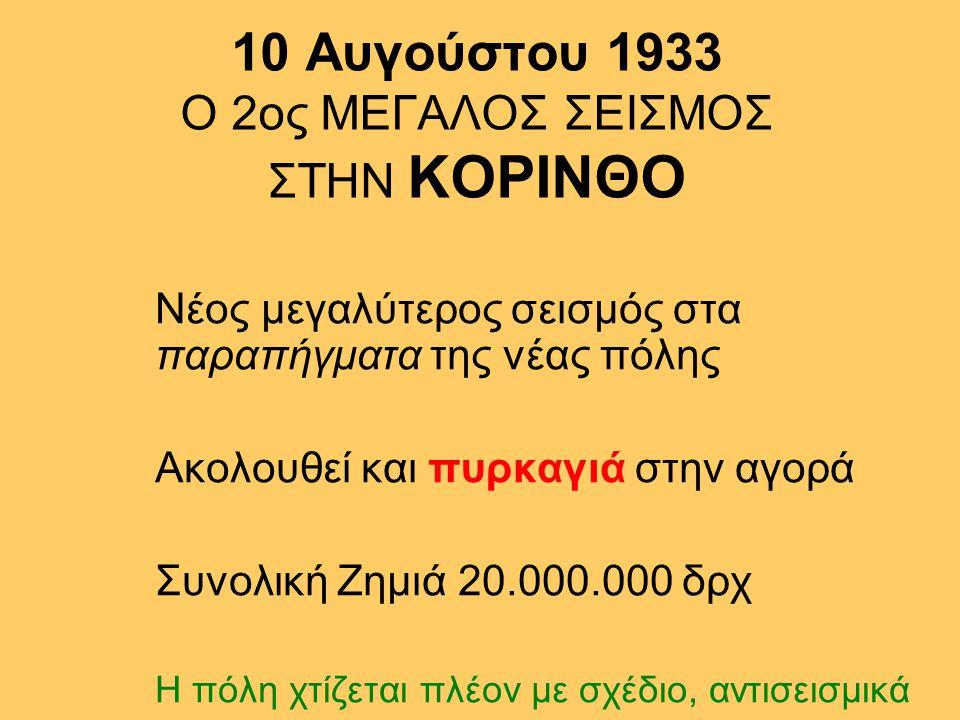 10 Αυγούστου 1933 Ο 2ος ΜΕΓΑΛΟΣ ΣΕΙΣΜΟΣ ΣΤΗΝ ΚΟΡΙΝΘΟ
