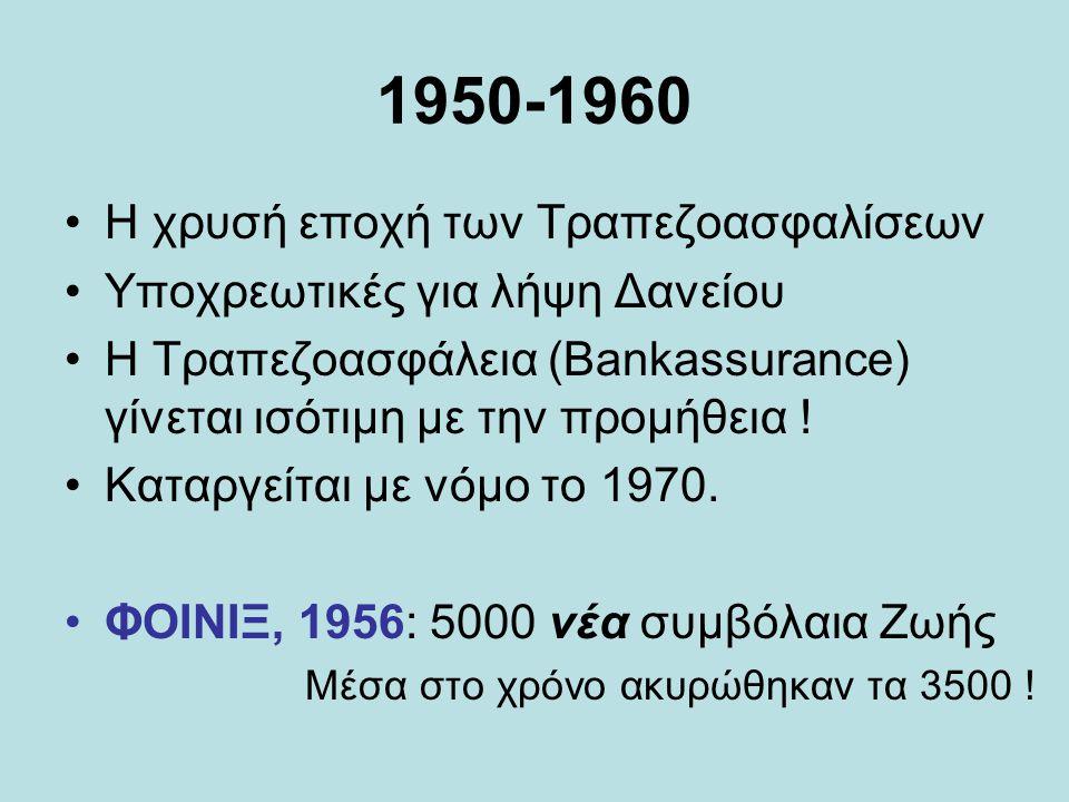1950-1960 Η χρυσή εποχή των Τραπεζοασφαλίσεων