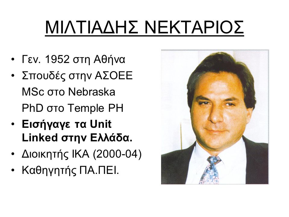 ΜΙΛΤΙΑΔΗΣ ΝΕΚΤΑΡΙΟΣ Γεν. 1952 στη Αθήνα Σπουδές στην ΑΣΟΕΕ