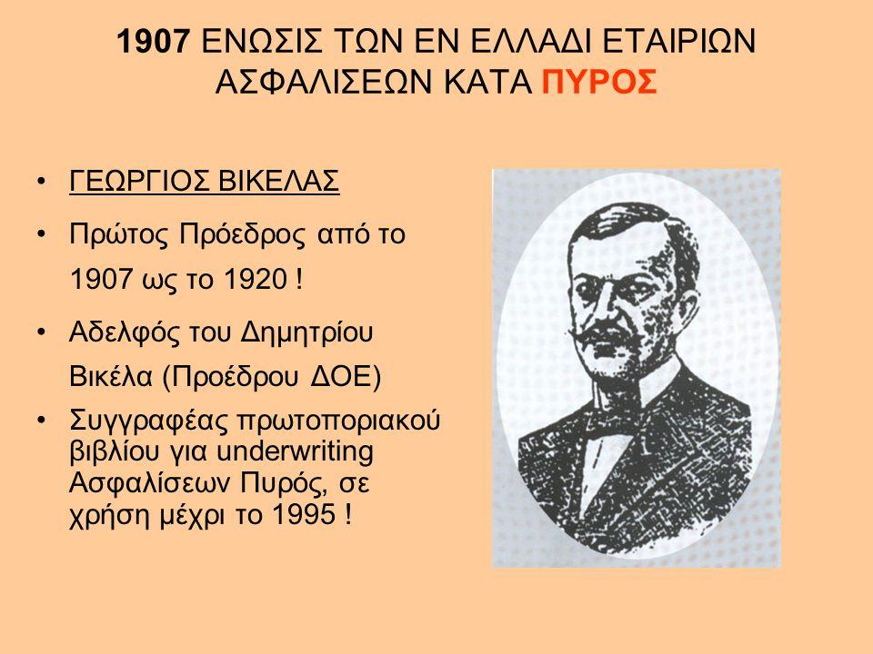 1907 ΕΝΩΣΙΣ ΤΩΝ ΕΝ ΕΛΛΑΔΙ ΕΤΑΙΡΙΩΝ ΑΣΦΑΛΙΣΕΩΝ ΚΑΤΑ ΠΥΡΟΣ