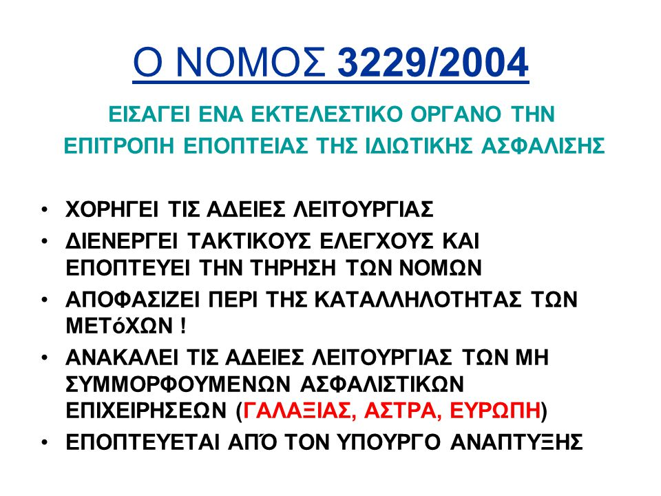 Ο ΝΟΜΟΣ 3229/2004 ΕΙΣΑΓΕΙ ΕΝΑ ΕΚΤΕΛΕΣΤΙΚΟ ΟΡΓΑΝΟ ΤΗΝ