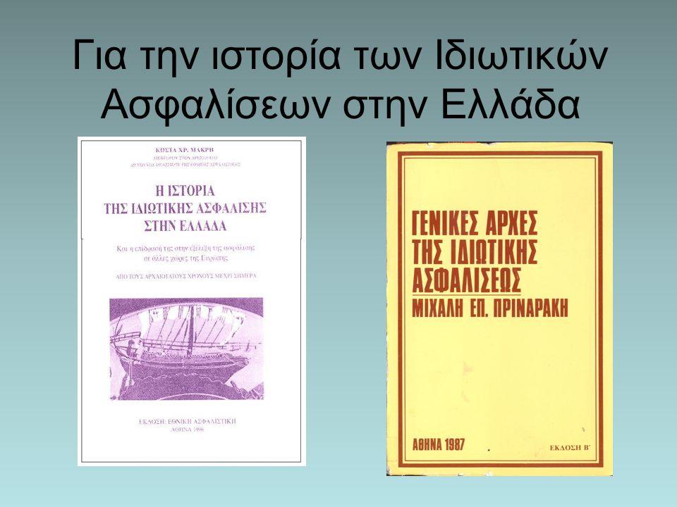 Για την ιστορία των Ιδιωτικών Ασφαλίσεων στην Ελλάδα