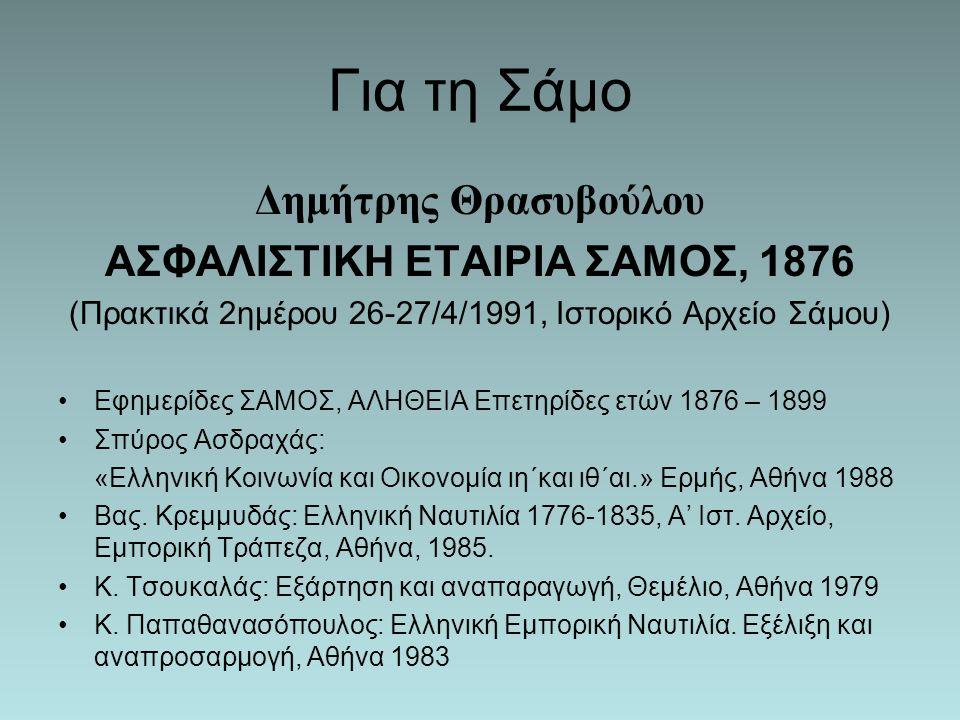 ΑΣΦΑΛΙΣΤΙΚΗ ΕΤΑΙΡΙΑ ΣΑΜΟΣ, 1876