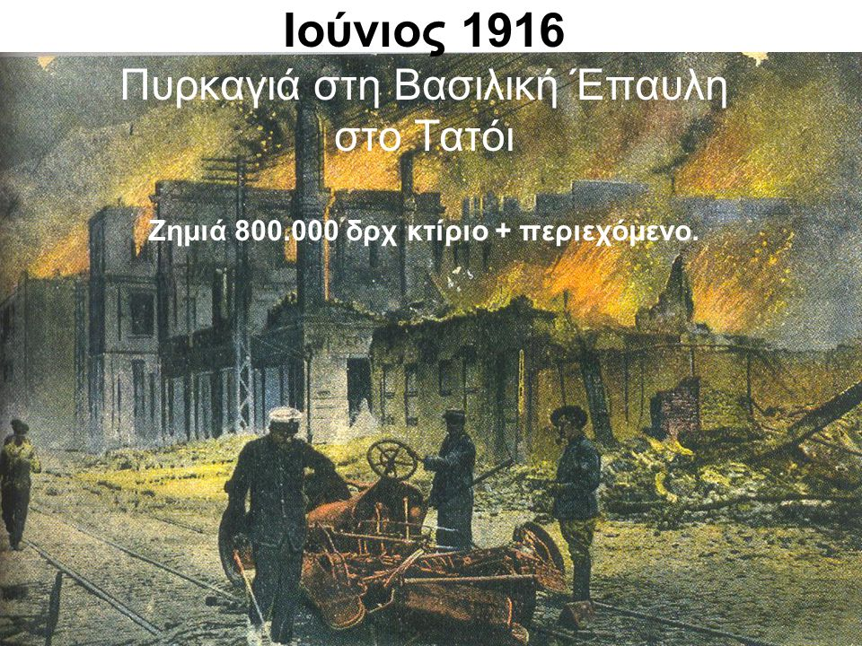 Ιούνιος 1916 Πυρκαγιά στη Βασιλική Έπαυλη στο Τατόι Ζημιά 800. 000 δρχ