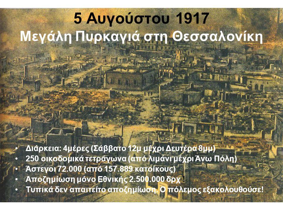 5 Αυγούστου 1917 Μεγάλη Πυρκαγιά στη Θεσσαλονίκη
