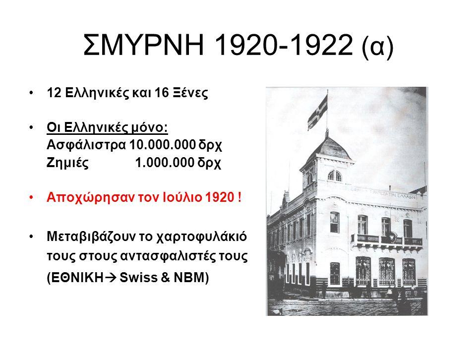 ΣΜΥΡΝΗ 1920-1922 (α) 12 Ελληνικές και 16 Ξένες Οι Ελληνικές μόνο:
