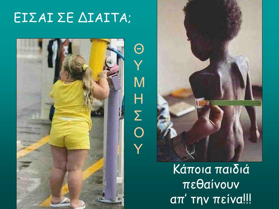 Κάποια παιδιά πεθαίνουν απ' την πείνα!!!