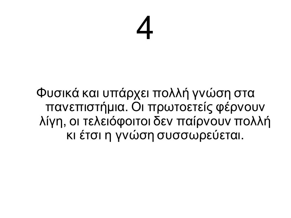 4 Φυσικά και υπάρχει πολλή γνώση στα πανεπιστήμια.