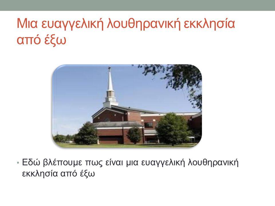 Μια ευαγγελική λουθηρανική εκκλησία από έξω