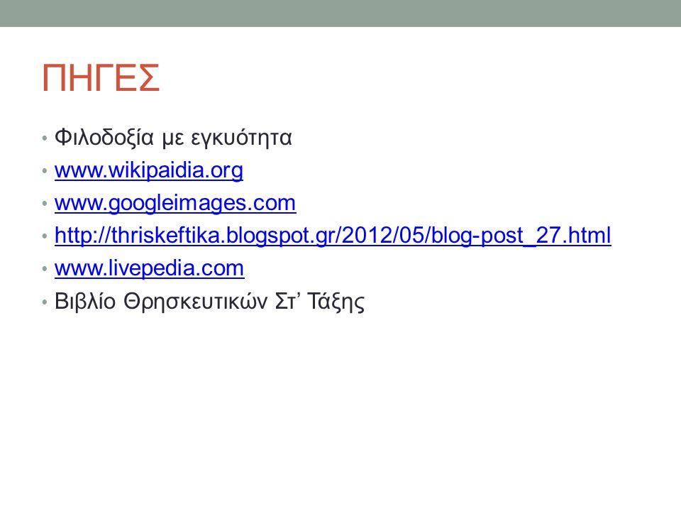 ΠΗΓΕΣ Φιλοδοξία με εγκυότητα www.wikipaidia.org www.googleimages.com