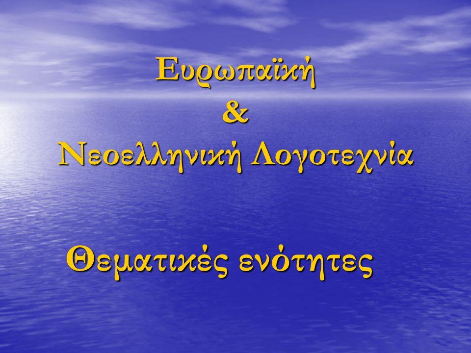 Ευρωπαϊκή & Νεοελληνική Λογοτεχνία