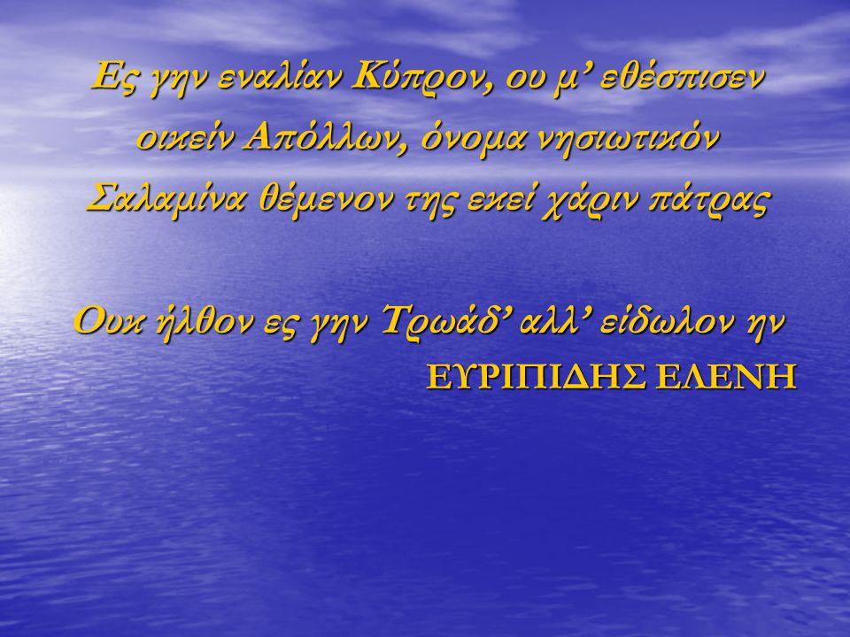 Ες γην εναλίαν Κύπρον, ου μ' εθέσπισεν