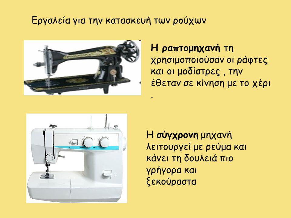 Εργαλεία για την κατασκευή των ρούχων