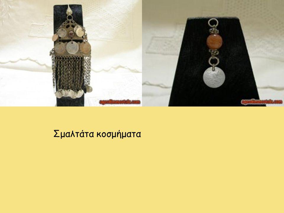 Σμαλτάτα κοσμήματα