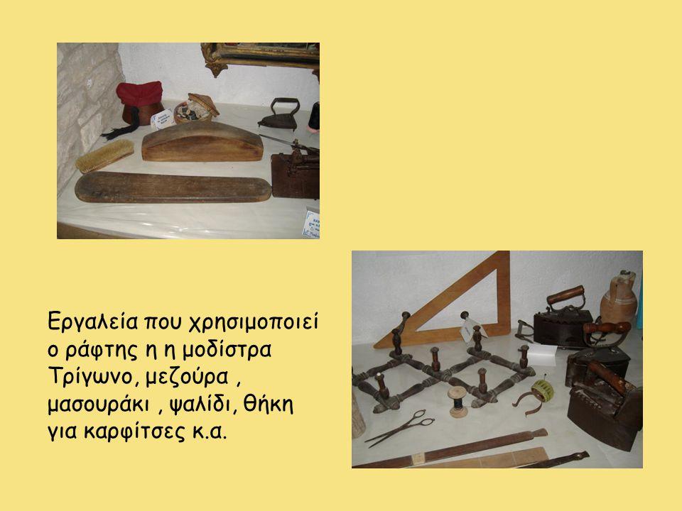 Εργαλεία που χρησιμοποιεί ο ράφτης η η μοδίστρα