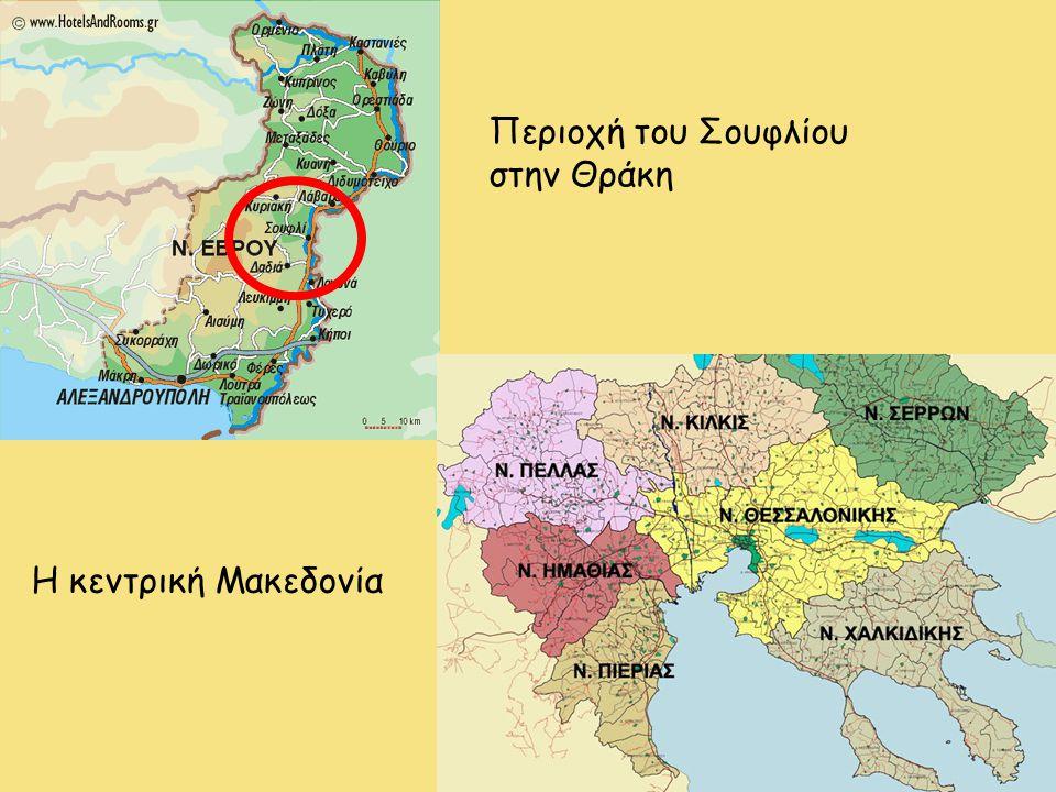 Περιοχή του Σουφλίου στην Θράκη