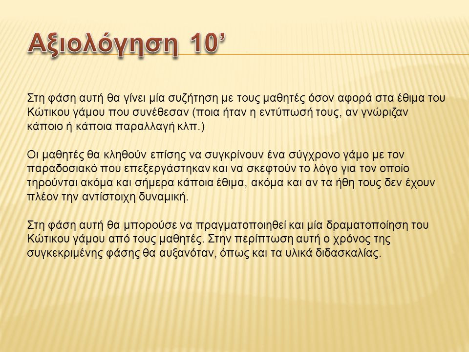 Αξιολόγηση 10'