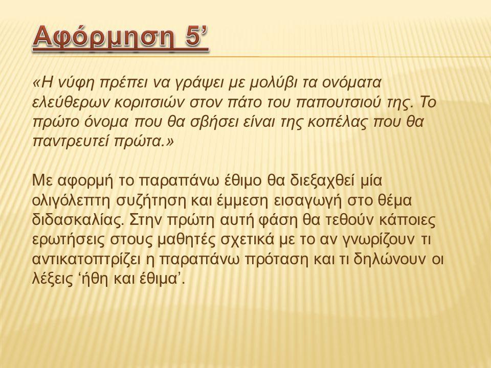 Αφόρμηση 5'