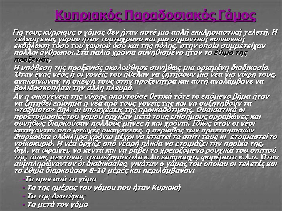 Κυπριακός Παραδοσιακός Γάμος