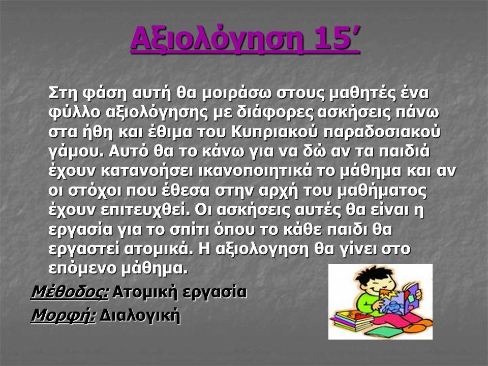 Αξιολόγηση 15'