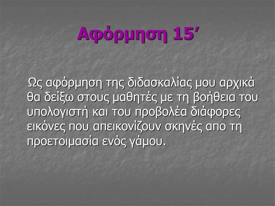 Αφόρμηση 15'