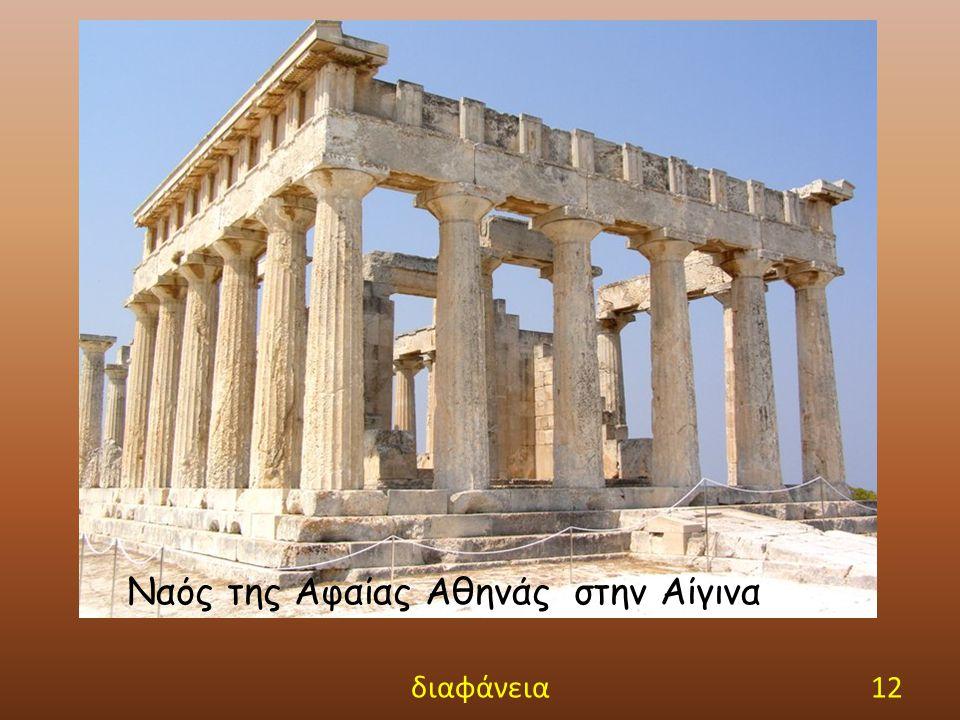 Ναός της Αφαίας Αθηνάς στην Αίγινα