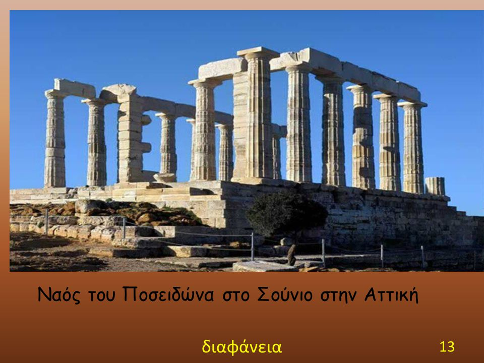 Ναός του Ποσειδώνα στο Σούνιο στην Αττική