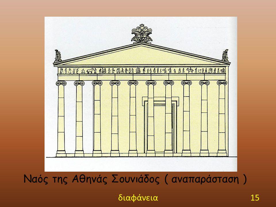 Ναός της Αθηνάς Σουνιάδος ( αναπαράσταση )